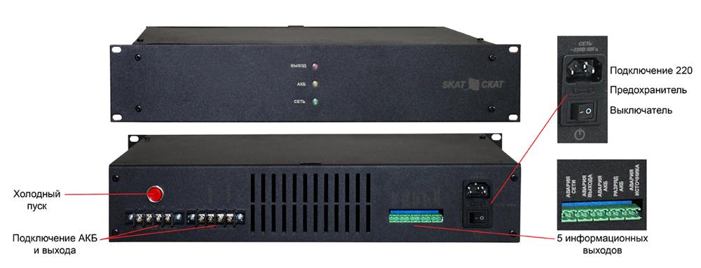 Источник питания SKAT-RLPS.48DC-10 RACK