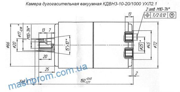 Вакуумная дугогасительная камера КДВН3-10-20/1000 УХЛ2.1