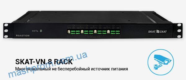 SKAT-VN.8 RACK — многоканальный не бесперебойный источник питания