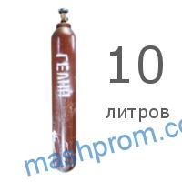 Баллон гелиевый 10л ГОСТ 949-73