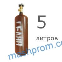 Баллон гелиевый 5л ГОСТ 949-73