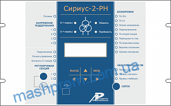 Устройство регулирования напряжения трансформатора «Сириус-2-РН»