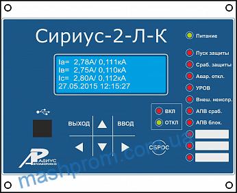Реле тока «Сириус-2-Л-К»